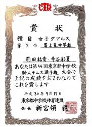 2018新人賞状